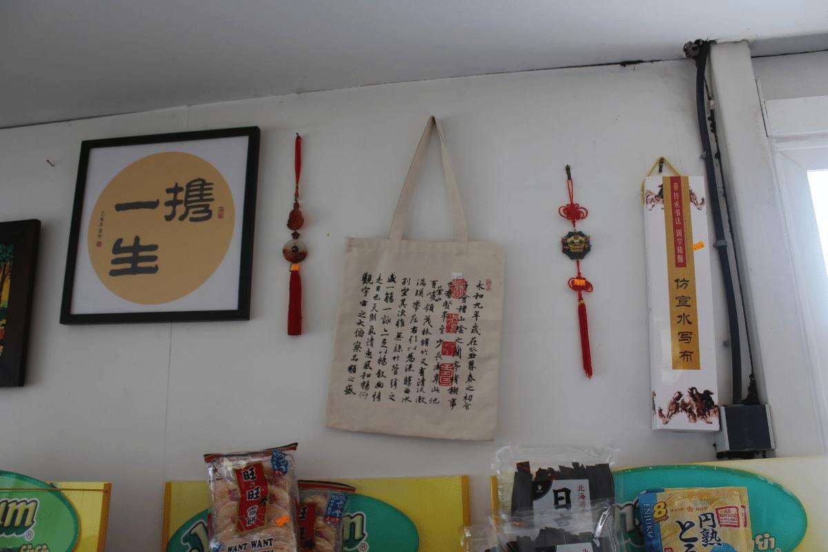 Sacs cadre écrits en chinois